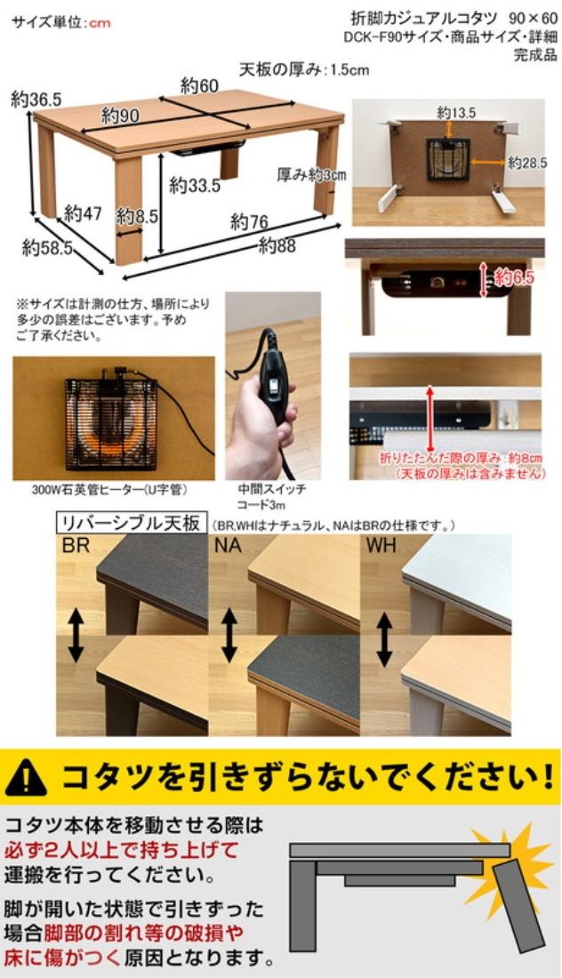 【送料無料】家具 こたつ 炬燵 テーブル 机 折れ脚カジュアルコタツ 90×60