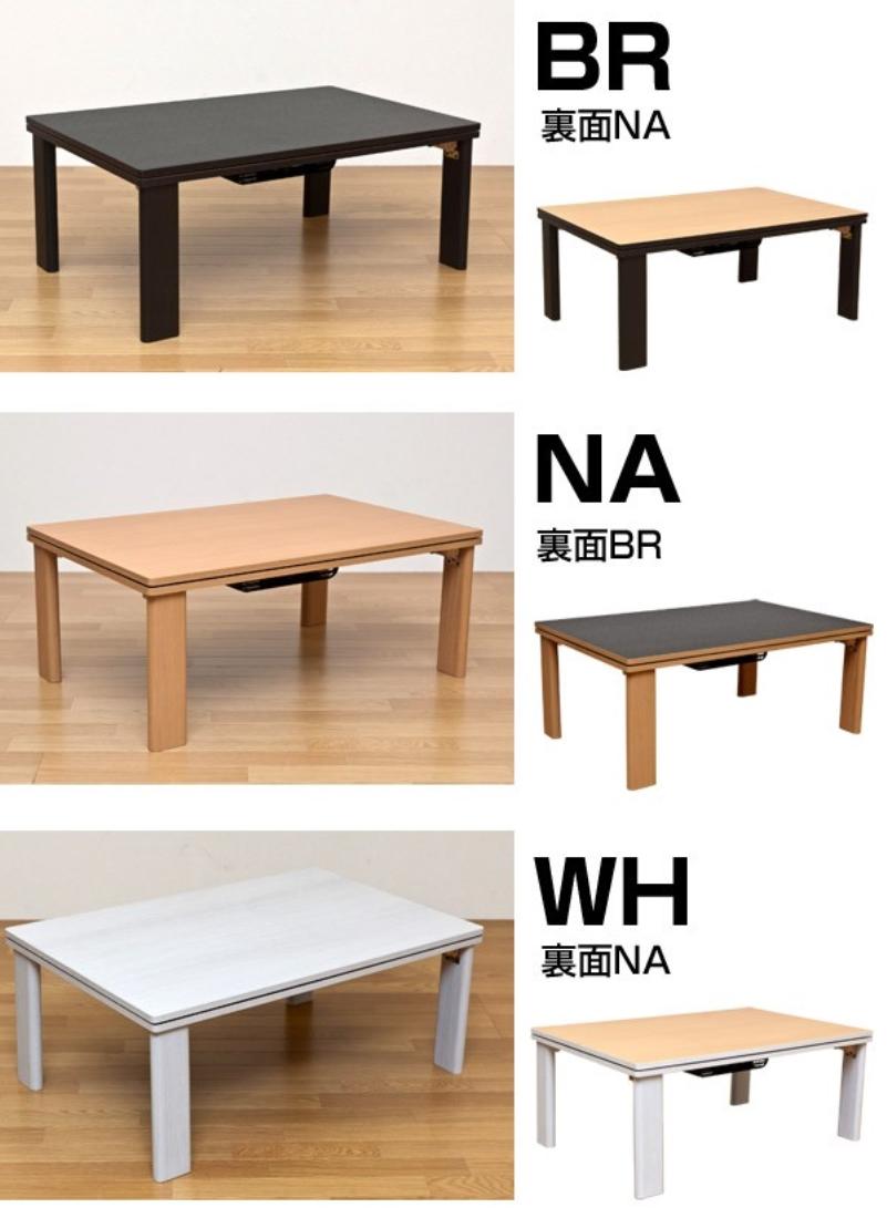 【送料無料】おしゃれ家具 こたつ 炬燵 テーブル 机 折れ脚カジュアルコタツ 90×60