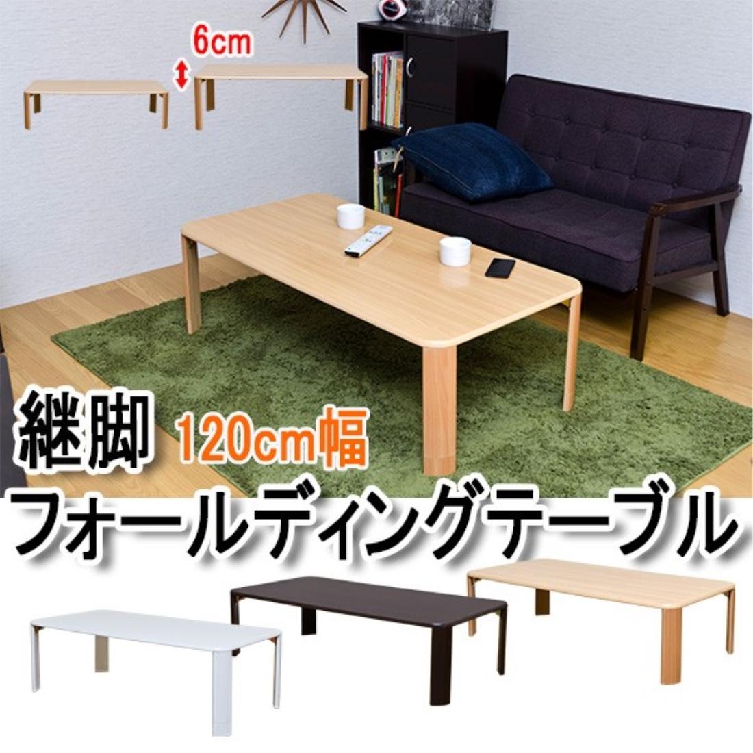インテリア 家具 机 テーブル 継脚フォールディングテーブル 120×60【時間指定不可】