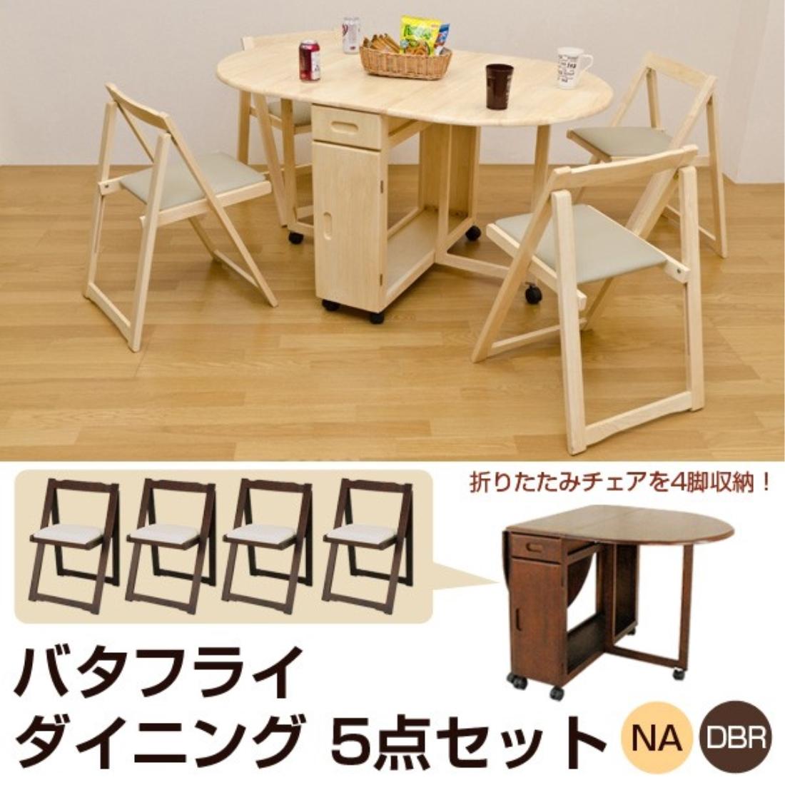 インテリア 家具 リビング テーブル 食卓 バタフライダイニング5点セット【離島配送不可】