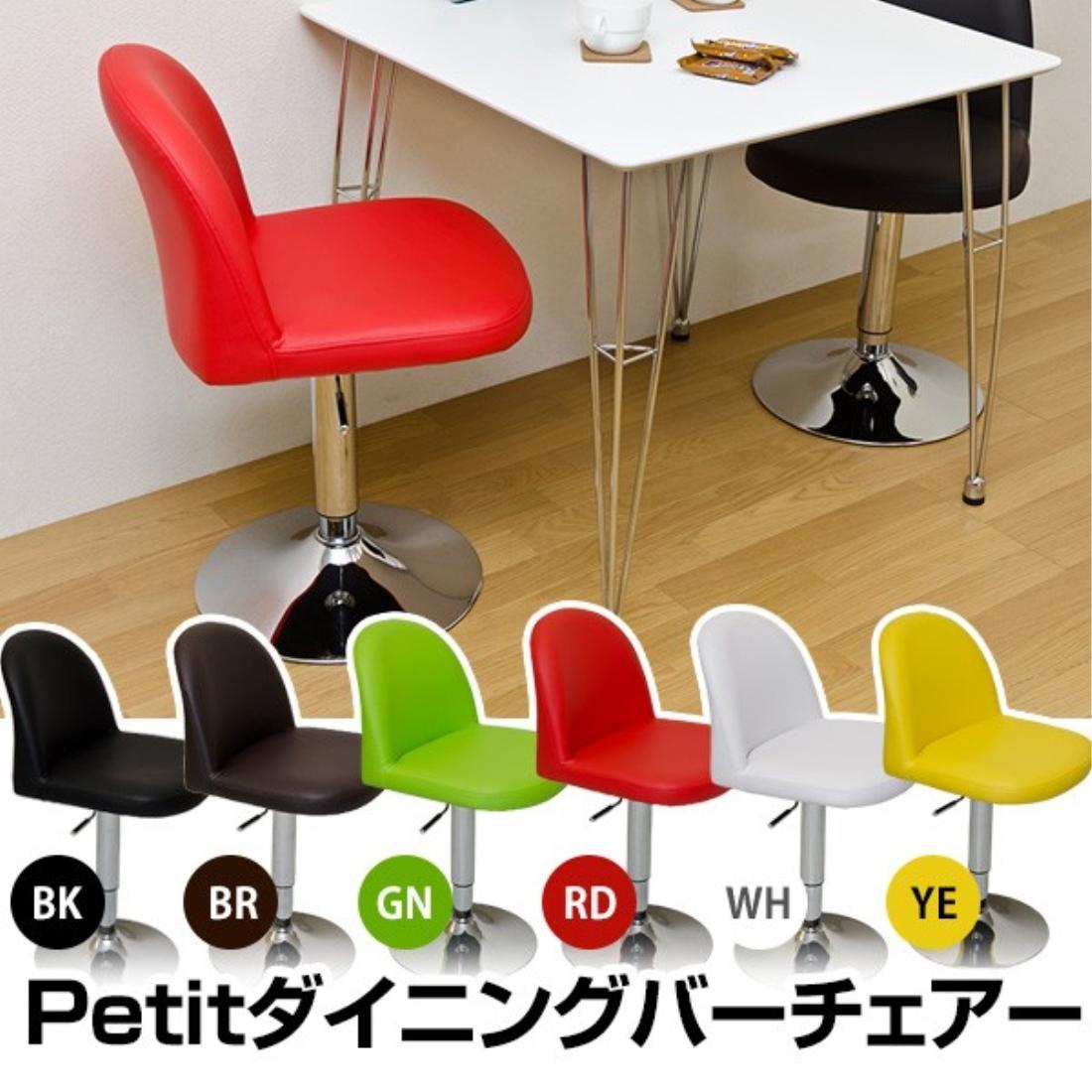 インテリア 家具 チェアー 椅子 Petit ダイニングバーチェア