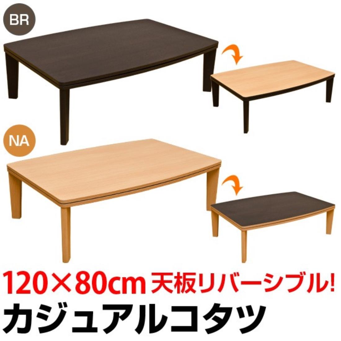 インテリア 家具 こたつ 炬燵 テーブル 机 カジュアルコタツ R天板 長方形120×80【離島・日時指定不可】