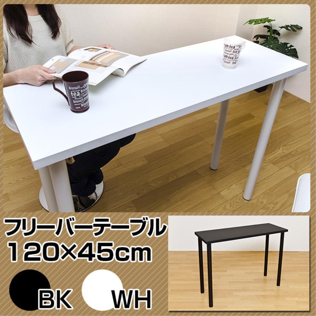 【離島・日時指定不可】フリーバーテーブル 120x45