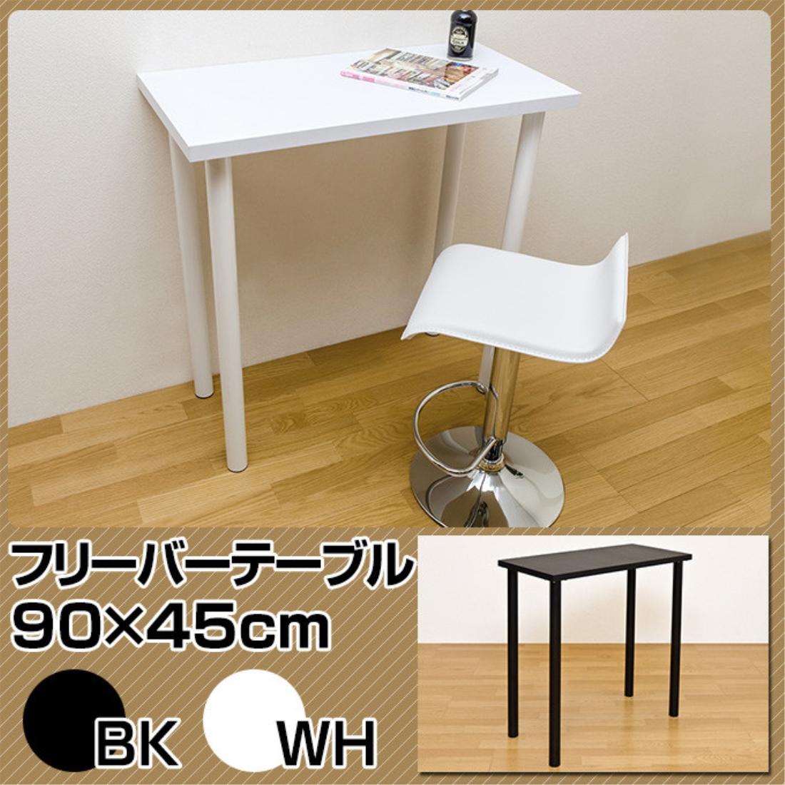 インテリア 家具 机 テーブル フリーバーテーブル 90x45【離島・日時指定不可】