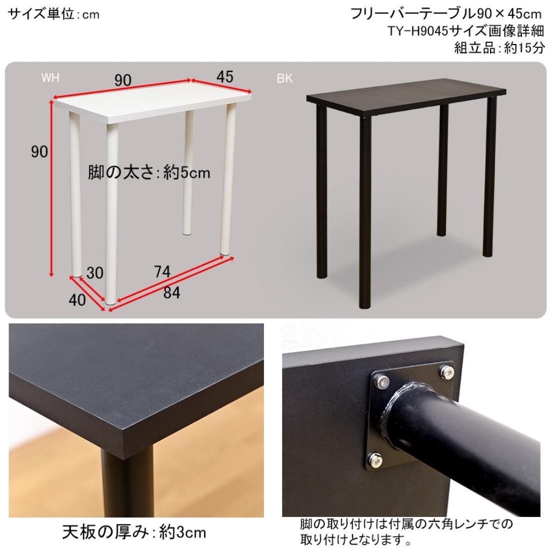 【送料無料】家具 机 テーブル フリーバーテーブル 90x45【離島・日時指定不可】