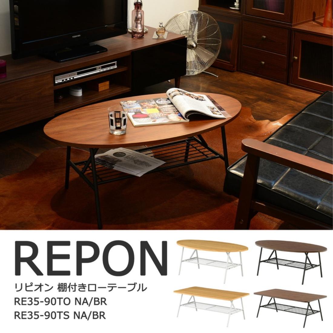 【送料無料】家具 テーブル 机 REPON(リピオン)ローテーブル 棚付テーブル(90cm幅) オシャレ