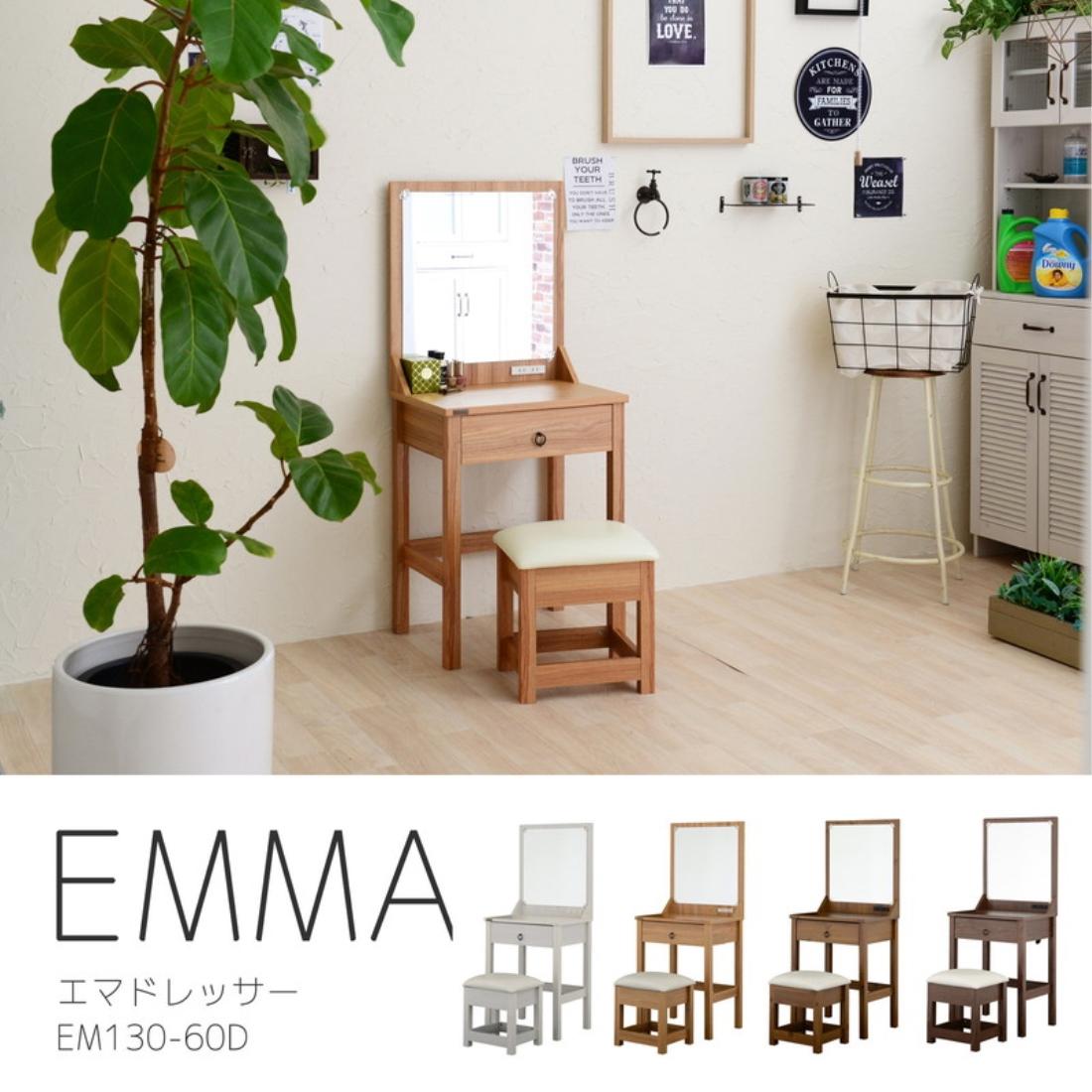 化粧台 鏡台 EMMA(エマ)ドレッサー スツール付き(60cm幅)