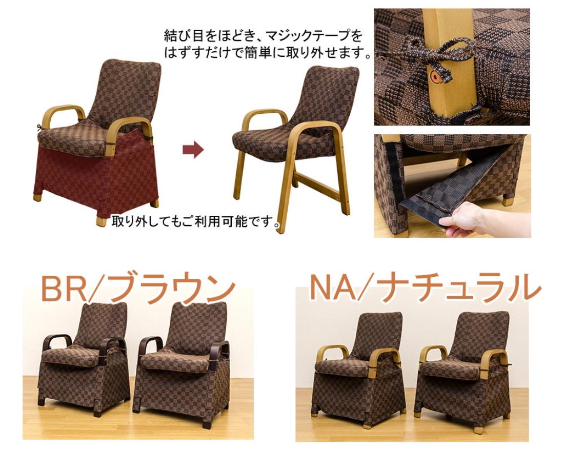 送料無料 オシャレ 家具 チェアー 椅子 ダイニングコタツ用チェア 2脚入り