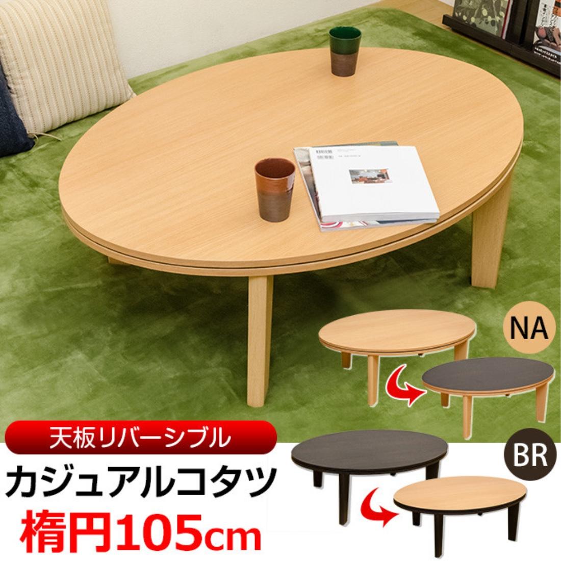 こたつ 炬燵 テーブル 机 カジュアルコタツ 楕円 105【時間指定不可】