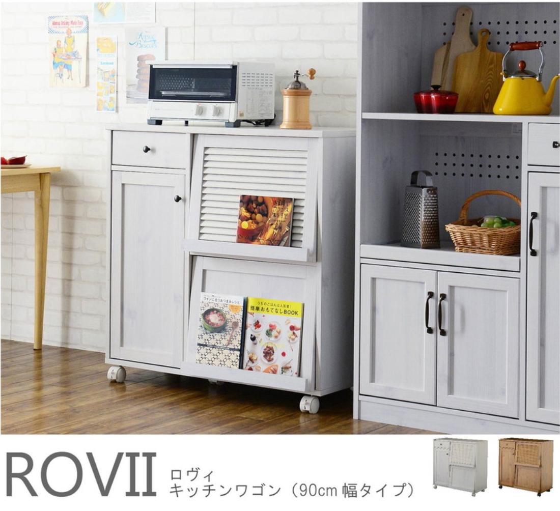 台所収納 キッチン 収納 ROVII(ロヴィ)キッチンワゴン(90cm幅) オシャレ