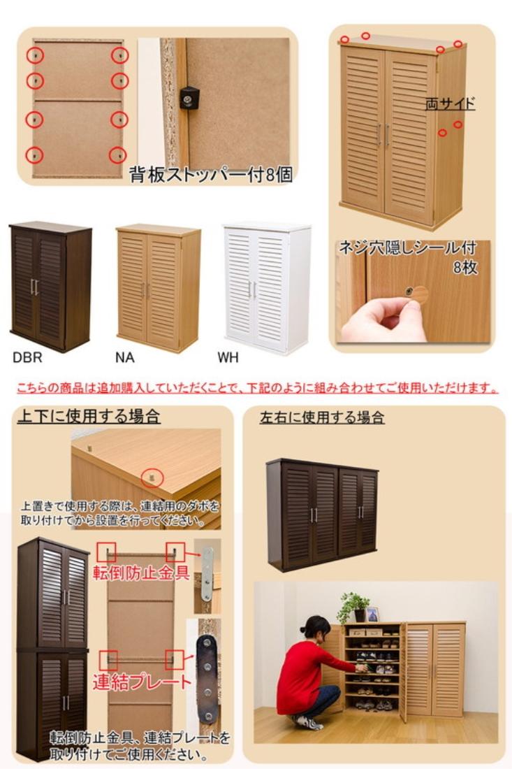 【送料無料】家具 ルーバーシューズBOX 60cm幅