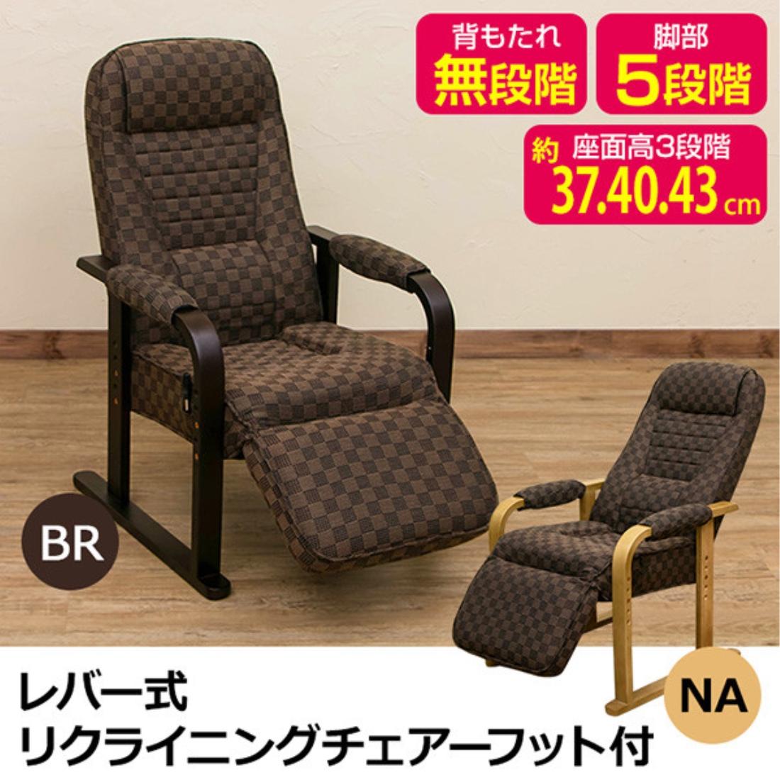 インテリア 家具 チェアー 椅子 レバー式リクライニングチェアフット付