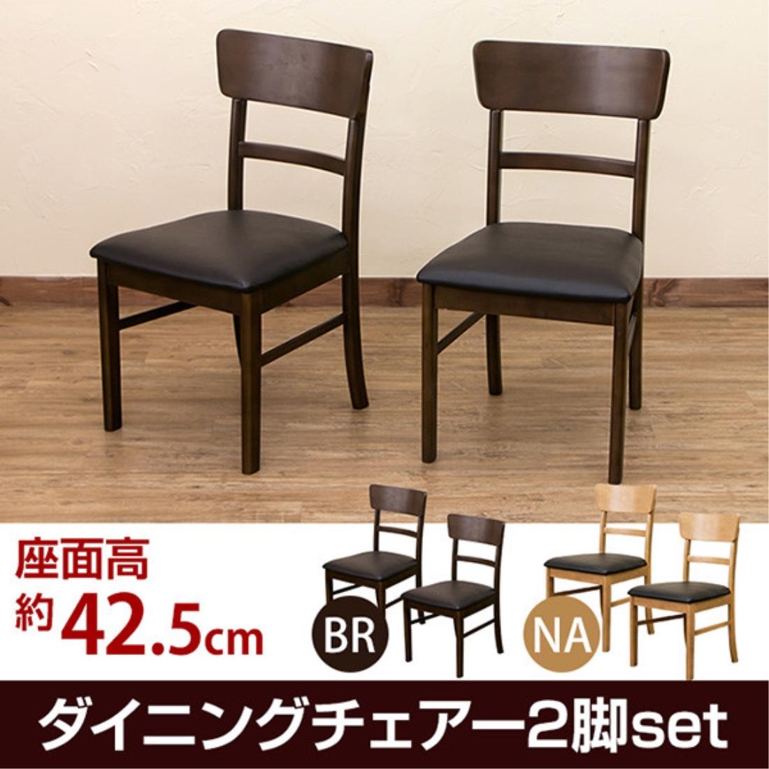 チェアー 椅子 【時間指定不可】ダイニングチェアー 2脚セット