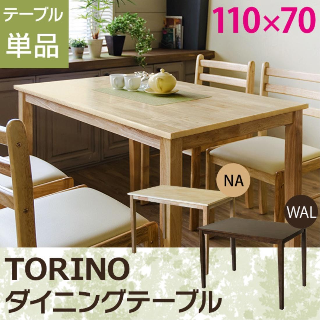 インテリア 家具 机 テーブル TORINO ダイニングテーブル 110×70 【時間指定不可】