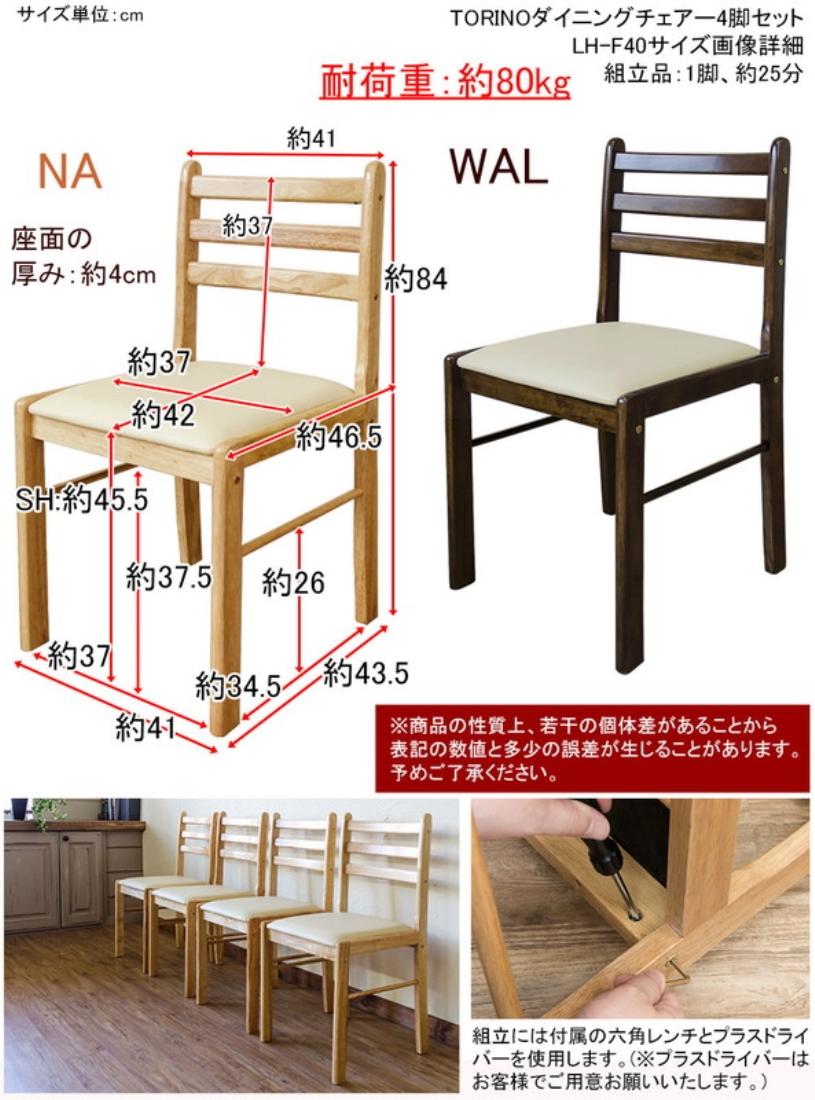 おしゃれ 家具 チェアー 椅子 TORINO ダイニングチェアー(4脚セット)