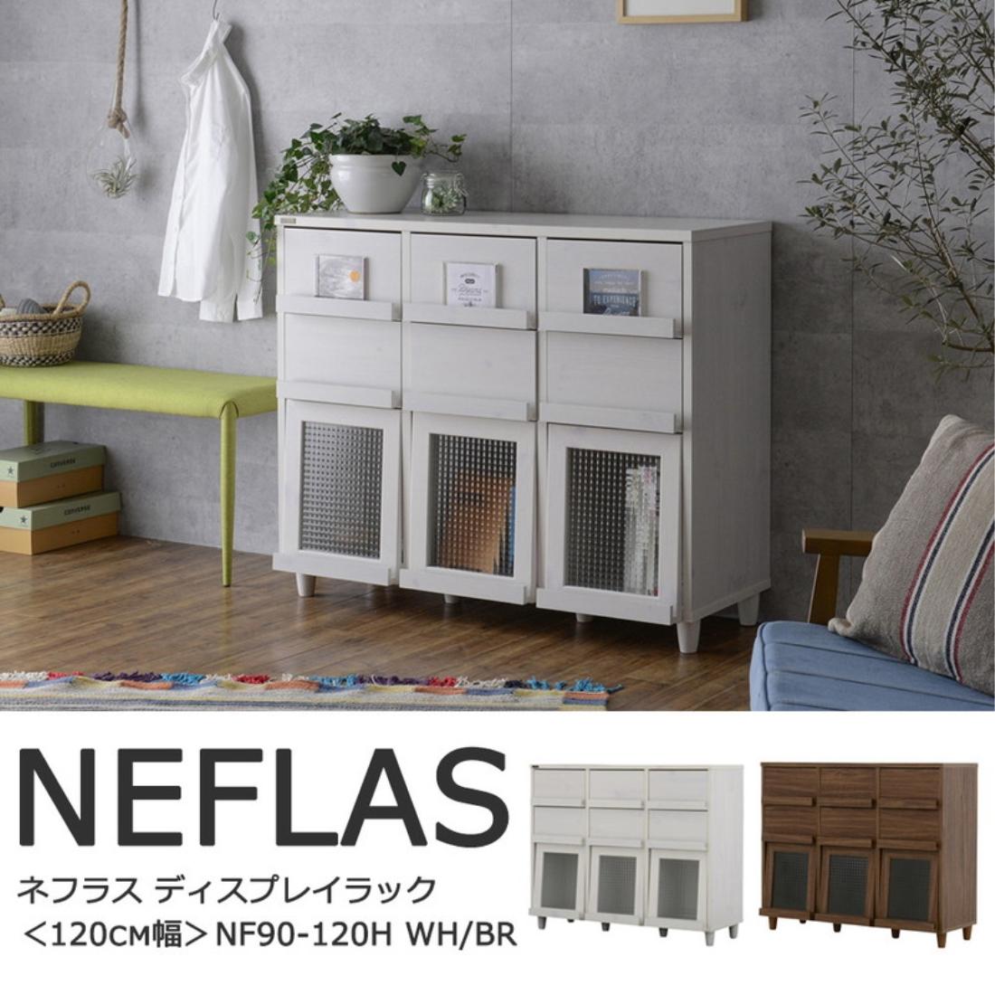 【送料無料】家具 飾り 収納 飾り戸棚 NEFLAS(ネフラス)引出し付きディスプレイラック(120cm幅)WH/BR オシャレ