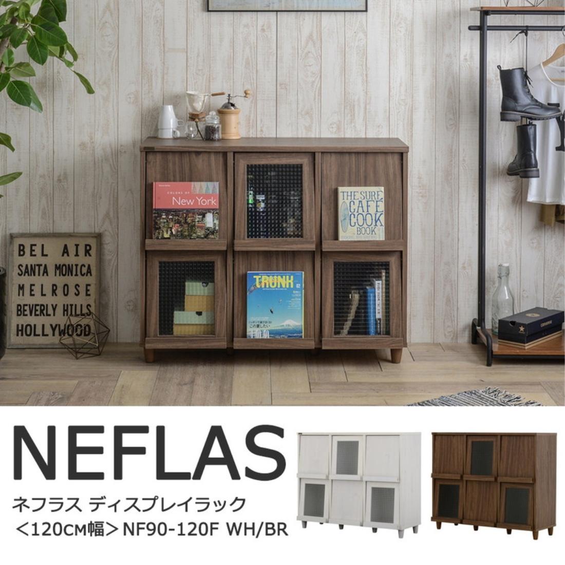飾り 収納 飾り戸棚 NEFLAS(ネフラス)ディスプレイラック(120cm幅)WH/BR