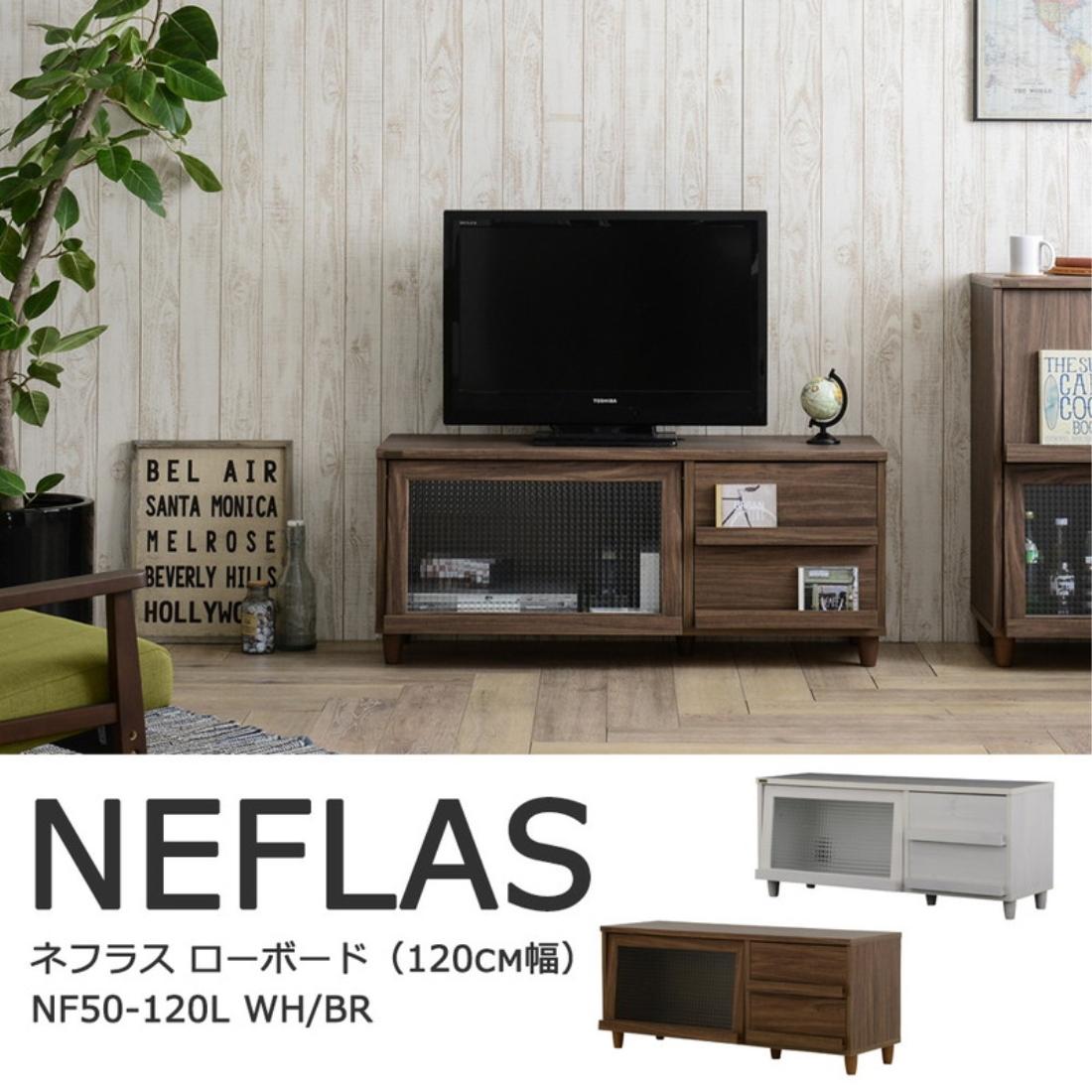 テレビ ボード TVボード NEFLAS(ネフラス)テレビ台 ローボード(120cm幅)