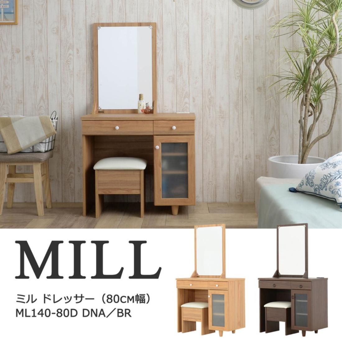 【送料無料】家具 化粧台 鏡台 MILL(ミル)ドレッサー(80cm幅)DNA/BR オシャレ