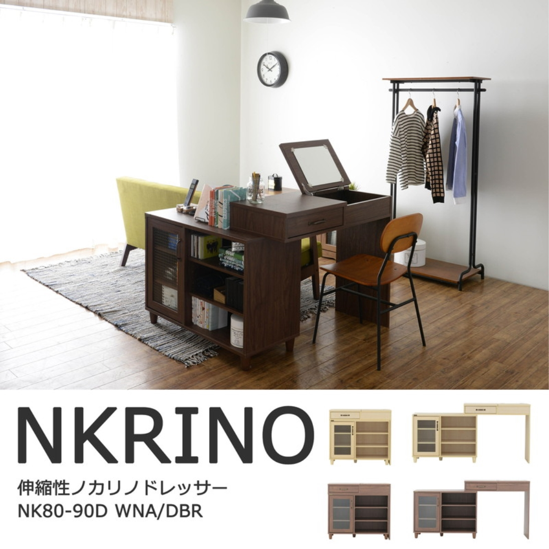 【送料無料】家具 化粧台 鏡台 NKRINO(ノカリノ)伸縮性ドレッサー(90?165cm幅)WNA/DBR オシャレ