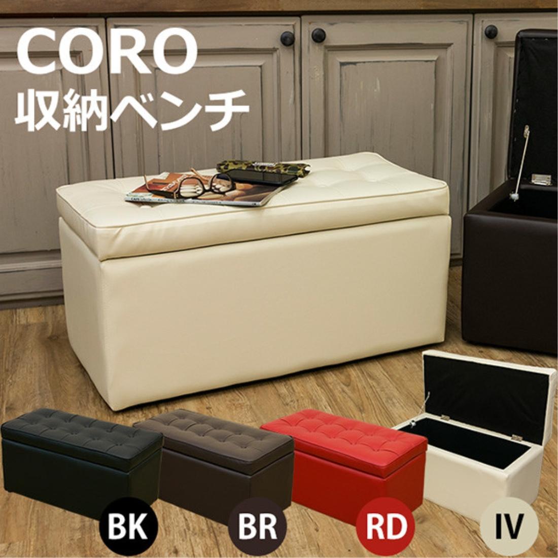 インテリア 家具 CORO収納ベンチ チェアー 椅子 チェア