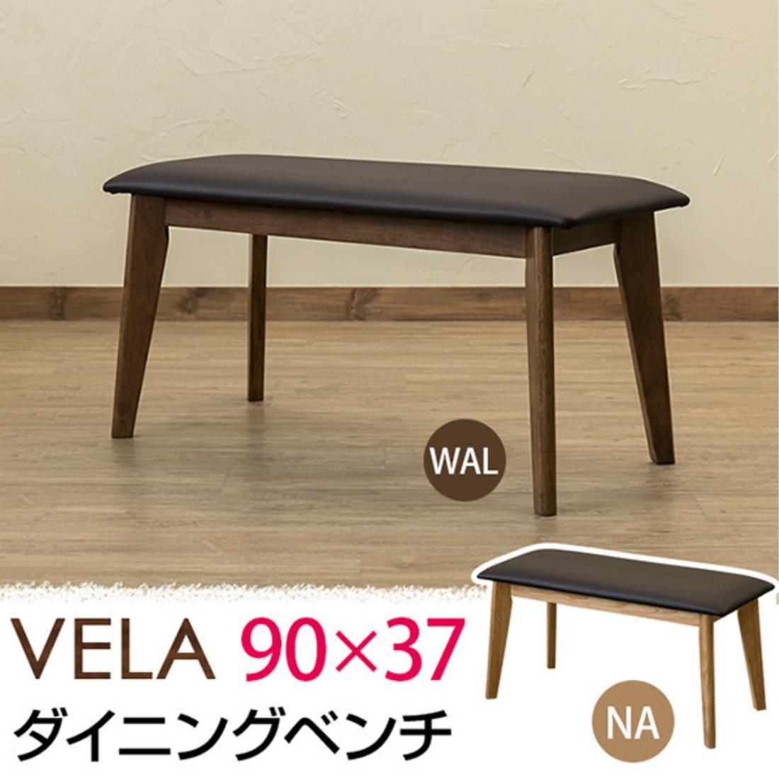インテリア 家具 VELAダイニングベンチ チェアー 椅子 チェア