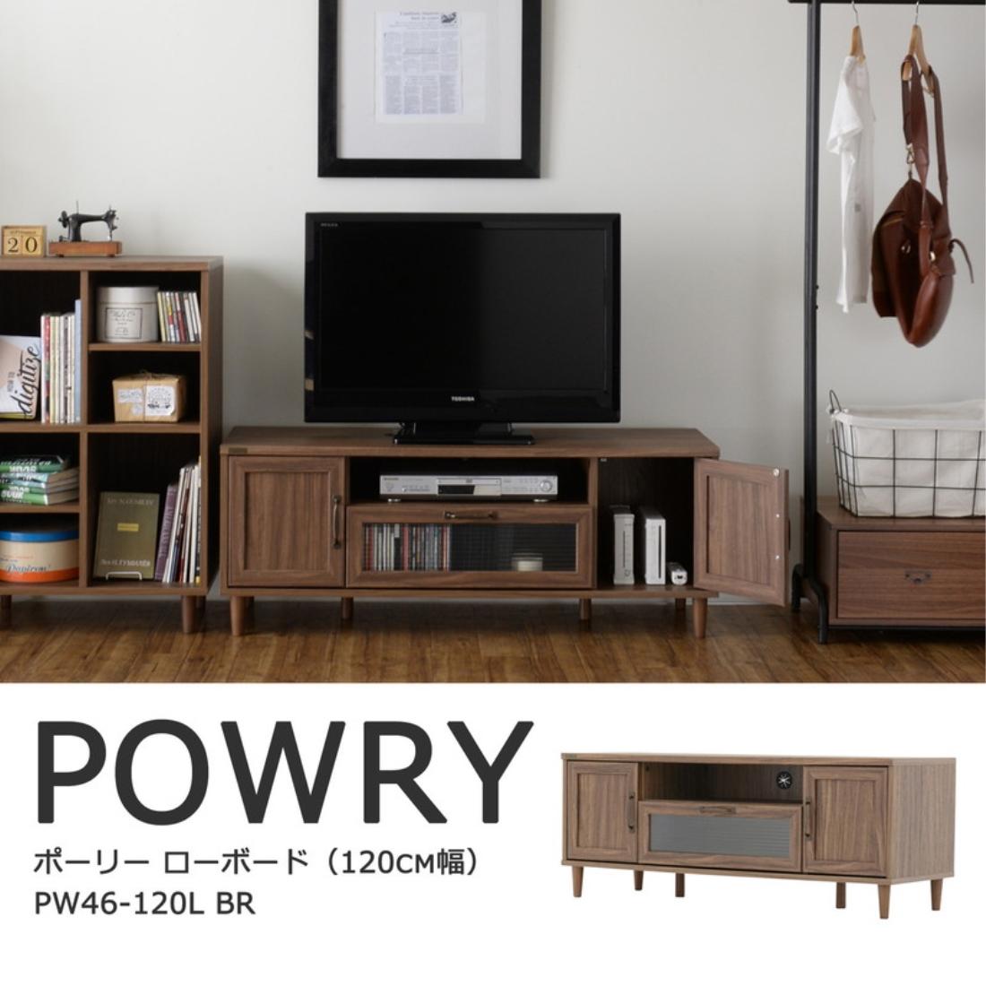 おしゃれ 家具 テレビ ボード TVボード POWRY(ポーリー)テレビ台 ローボード(120cm幅) オシャレ