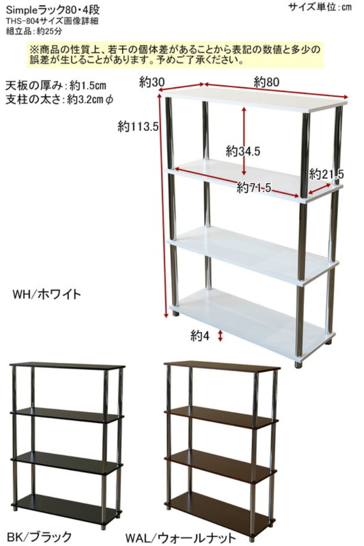 【送料無料】家具 Simpleラック80・4段 収納 棚 ラック