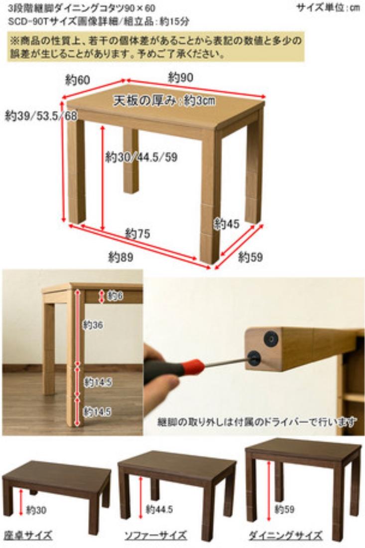 おしゃれ 家具 こたつ 炬燵 テーブル 机 3段階継脚ダイニングコタツ90x60 【離島・日時指定不可】