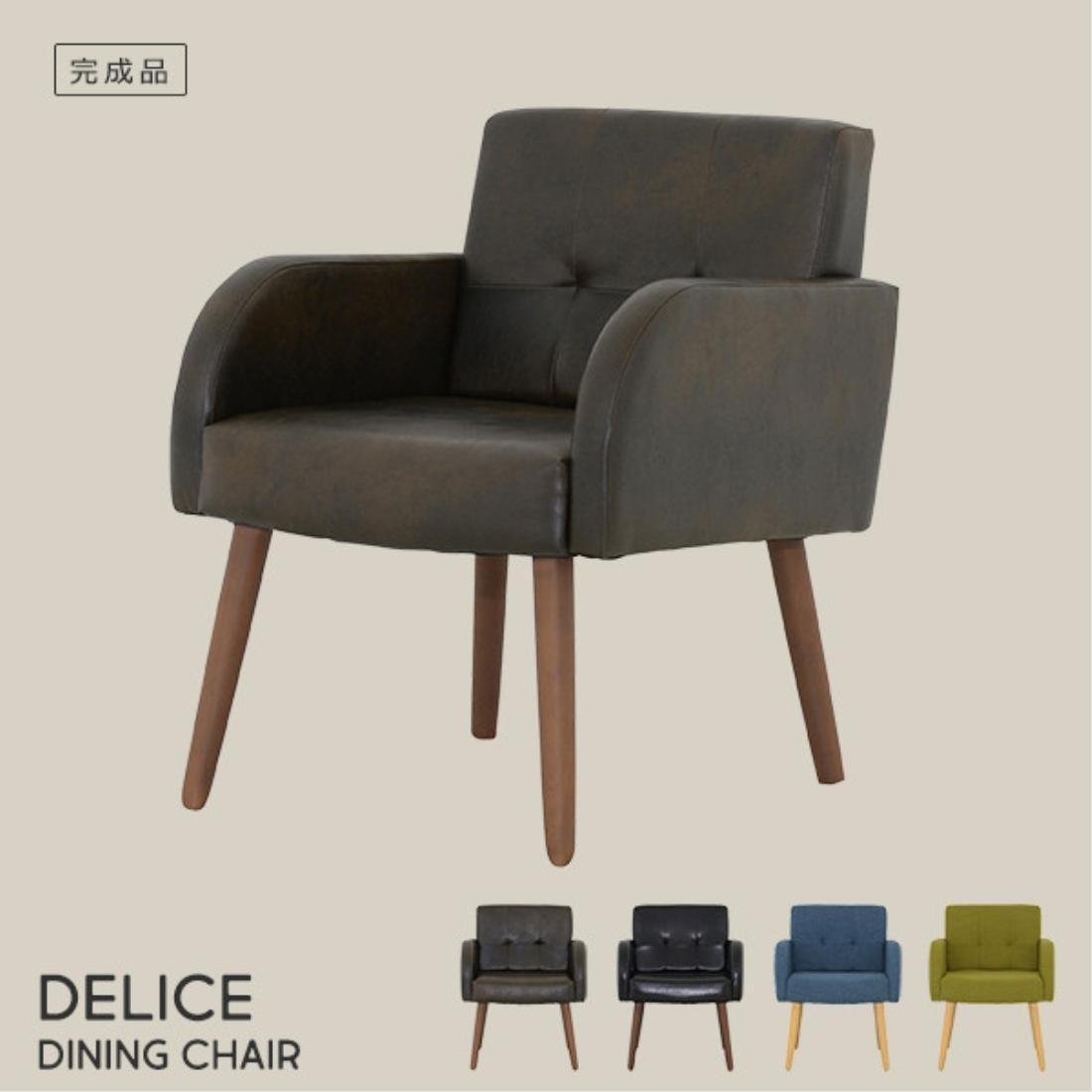 おしゃれ 家具 キッチン 椅子 チェア DELICE(デリース)ダイニングチェアー(56cm幅)4色展開 オシャレ