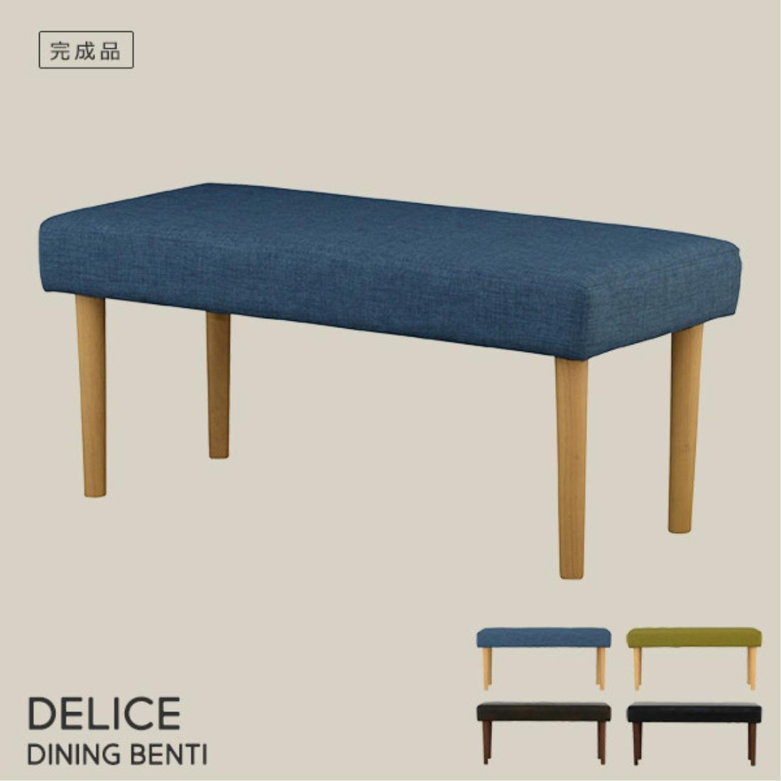 【送料無料】家具 キッチン 椅子 DELICE(デリース)ダイニングベンチ(95cm幅)4色展開 オシャレ