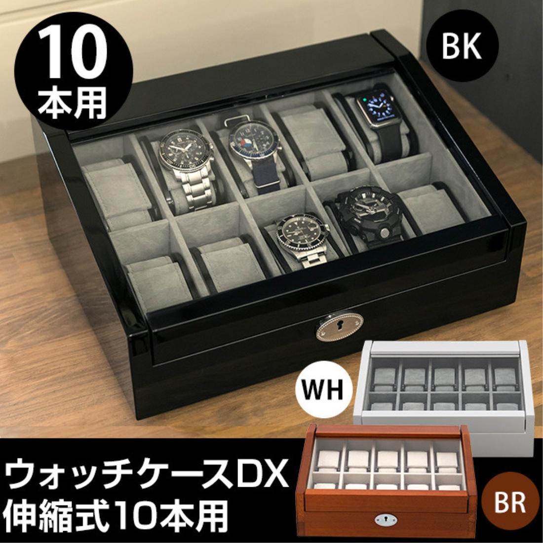 インテリア 家具 時計 腕時計 ケース ボックス 収納 ウォッチケースDX伸縮式 10本用