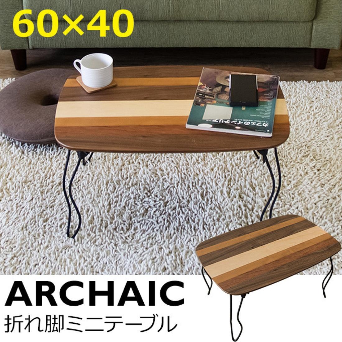 インテリア 家具 机 テーブル ARCHAIC折れ脚ミニテーブル