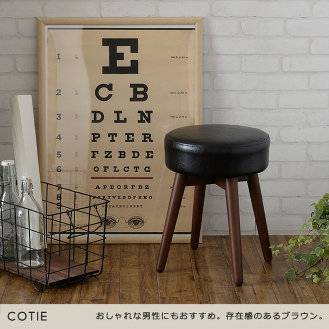 【送料無料】おしゃれ家具 スツール 丸 椅子 COTIE(コティー) 丸形スツール(Φ32.5cm) オシャレ