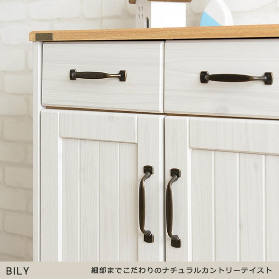 送料無料 オシャレ 家具 飾り 収納 木製 BILY(バイリー) キャビネット(60cm幅) オシャレ