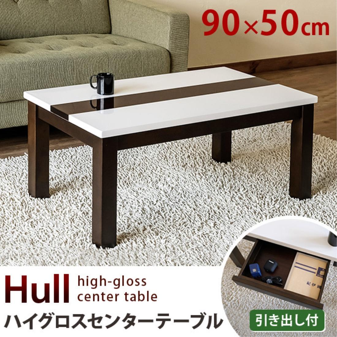 インテリア 家具 机 テーブル 【引出し付】Hull ハイグロスセンターテーブル 90×50