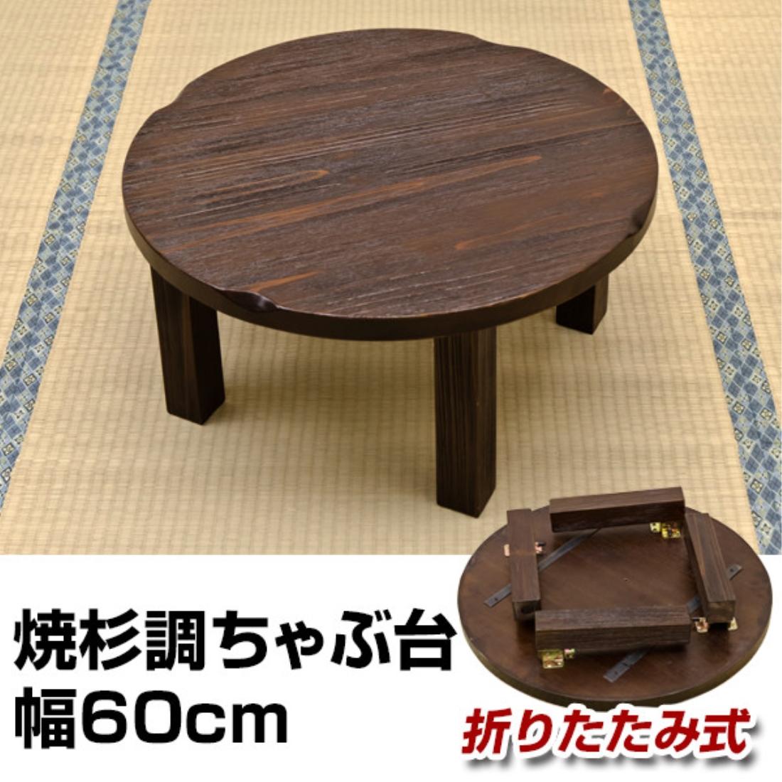 インテリア 家具 焼き杉調ちゃぶ台 テーブル 机