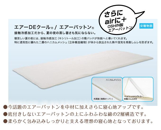 便利雑貨 3Dエアーピロートップ3dairpt-q160クイーンサイズ(幅160センチ)