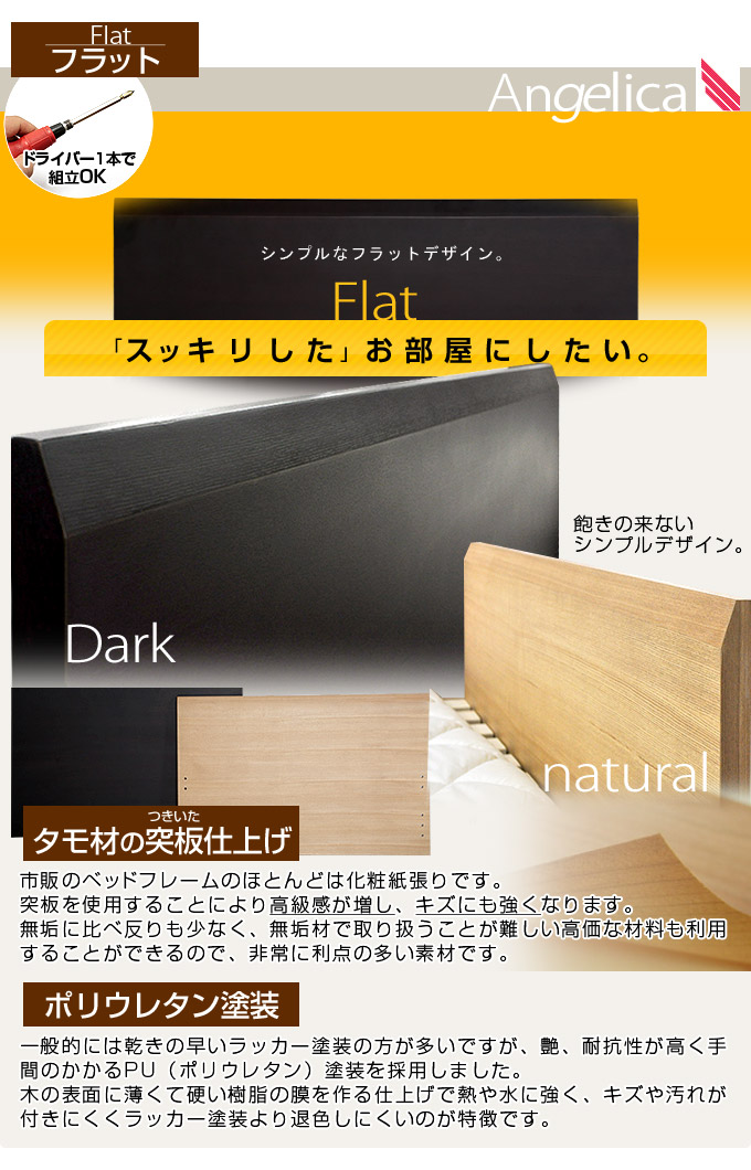 お役立ちグッズ 木製ベッド フレーム セミダブルサイズ (マットレス別売)アンゼリカ3 フラット両側引き出しすのこ収納ベッドダーク
