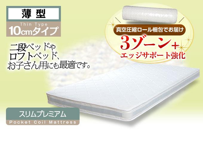お役立ちグッズ スリムプレミアムポケットコイルマットレススモールセミシングルサイズ(幅80センチ)