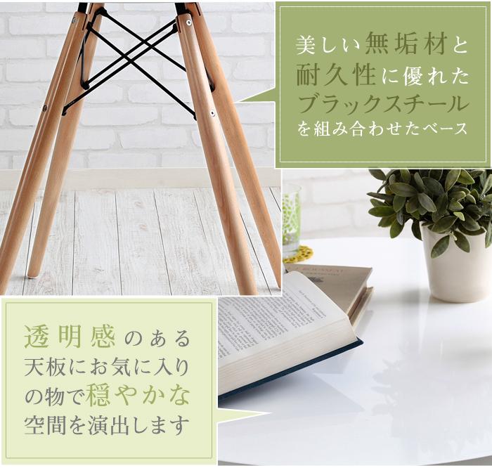 生活関連グッズ 【ダイニングテーブル テーブル】イームズチェアとの組み合わせが極上のラウンドテーブル【ダイニング テーブル 北欧 円形テーブル 木脚 センターテーブル】