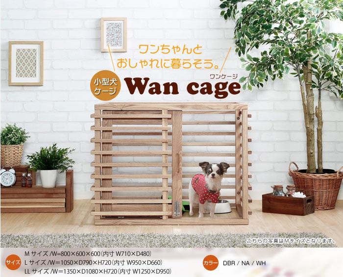 お役立ちグッズ 小型犬 犬用 ケージ wan cage (ワンケージ) ゲージ 木製 サークル ウッド おしゃれ 小型犬 子犬 ルーバー 【サイズLL】 (ナチュラル)