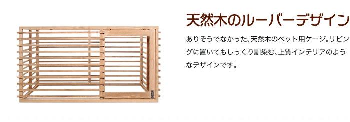 生活関連グッズ 小型犬 犬用 ケージ wan cage (ワンケージ) ゲージ 木製 サークル ウッド おしゃれ 小型犬 子犬 ルーバー 【サイズM】 (ホワイト)