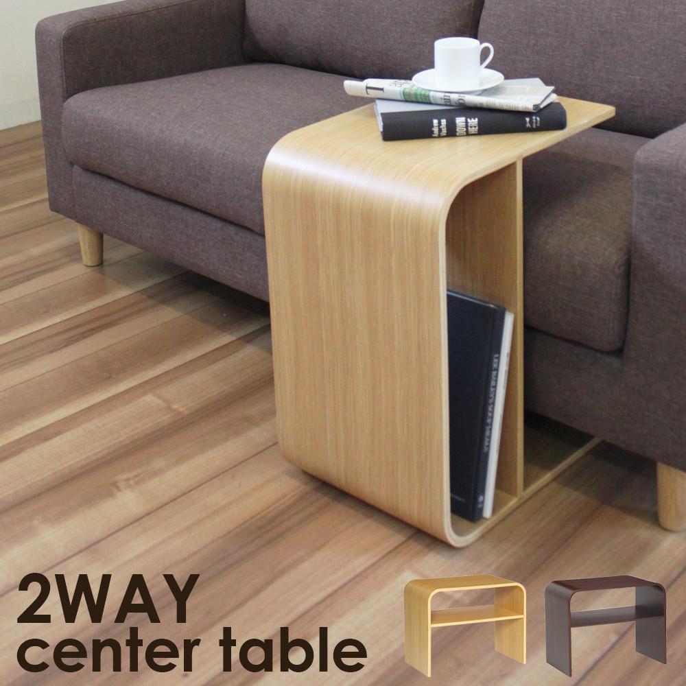 2wayセンターテーブル タテヨコ2wayタイプのサイドテーブルおすすめ 送料無料 誕生日 便利雑貨 日用品