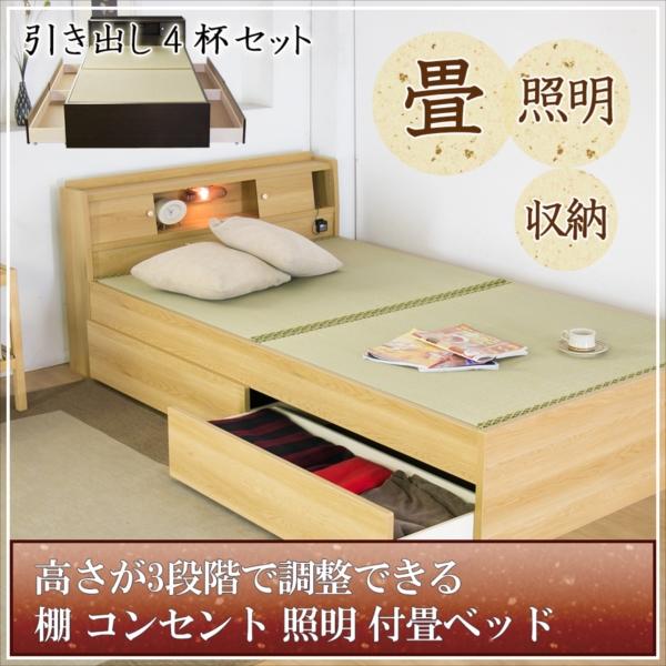 照明付ベッド 棚付ベッド べっど 高さが3段階で調整できる 棚 コンセント 照明 付畳ベッド 引き出し4杯セット セミダブル 引出 BED ベット ライト 日本製 焦げ茶 ダークブラウン DBR ナチュラル NA SD