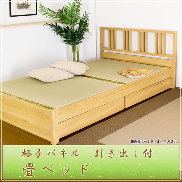たたみベット betto shindai 格子パネル 引き出し付 畳ベッド 引出 BED ベット 焦げ茶 ダークブラウン DBR ナチュラル NA