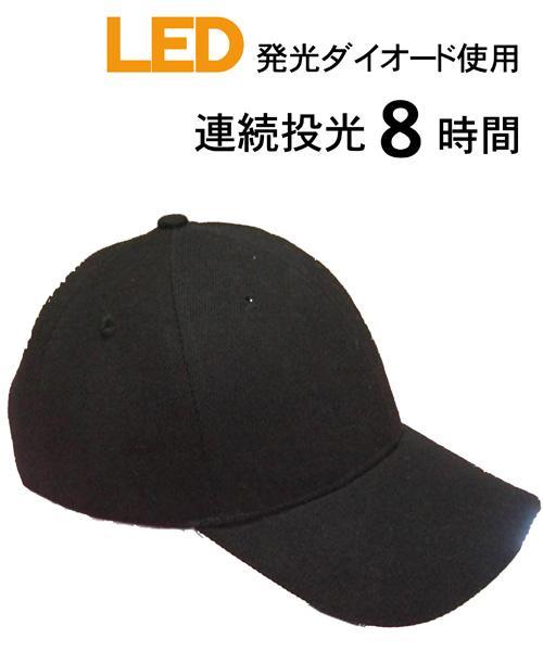 LED.CAP (LEDキャップ)ブラック