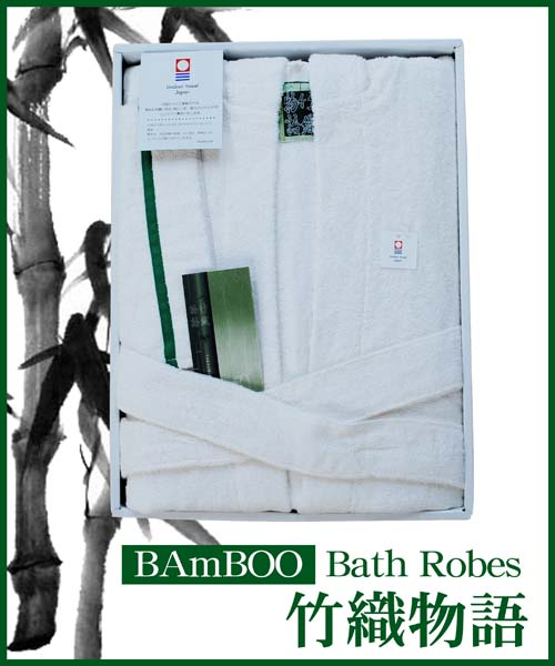 【竹織物語】フード付バスローブバンブーレイヨン使用の天然抗菌、エコロジー商品。【送料無料】【今治ブランド】
