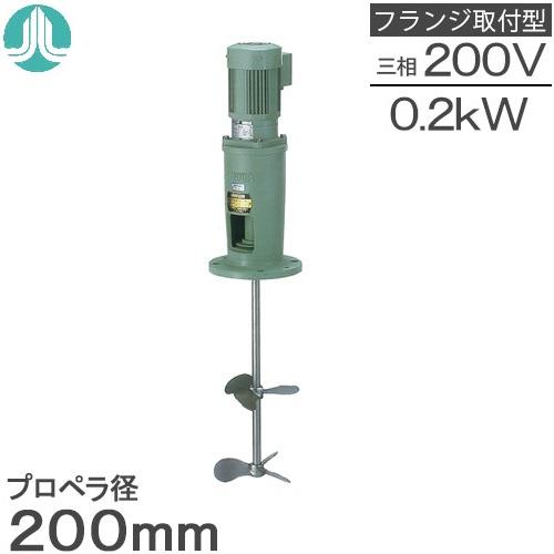 【送料無料】阪和化工機 かくはん機 小型攪拌機 撹拌機 HP-5002B 200V フランジ取付