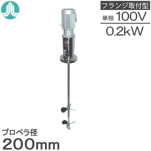 【送料無料】阪和化工機 かくはん機 小型攪拌機 ステンレス製撹拌機 HPS-5002A 100V フランジ取付